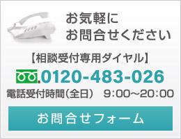 上本町総合法律事務所_交通事故問合せ