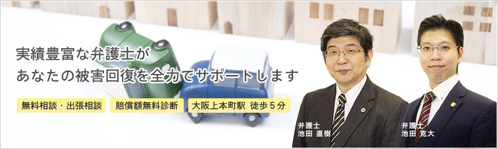 大阪で交通事故に強い弁護士をお探しなら当事務所へご相談ください。無料法律相談、賠償額無料診断に対応しておりますので、弁護士費用のことはまずは気にせずお問い合わせください。弁護士費用特約対応事務所