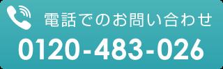 050-5283-0397