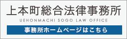 大阪市天王寺区の上本町総合法律事務所の事務所ホームページはこちら